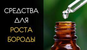 kakie-preparaty-dlya-rosta-borody-i-usov-luchshe
