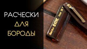 vsyo-pro-rascheski-dlya-borody