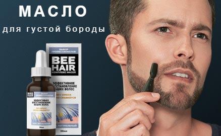 Комплекс масел для роста волос