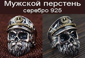 Мужской Перстень череп с бородой