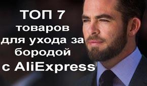 ТОП 7 товаров для бороды