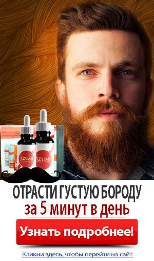 Купить средство для роста бороды